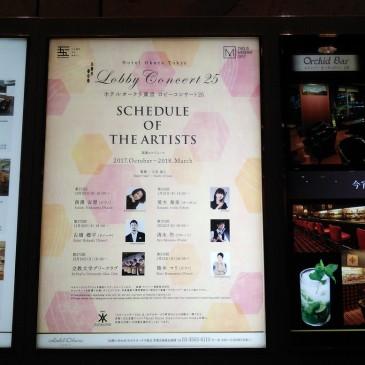ホテルオークラ東京ロビーコンサート